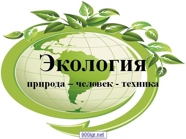 http://900igr.net/datas/ekologija/Uchebnye-posobija/0001-001-Ekologija-priroda-chelovek-tekhnika.jpg