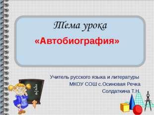«Автобиография» Учитель русского языка и литературы МКОУ СОШ с.Осиновая Речк