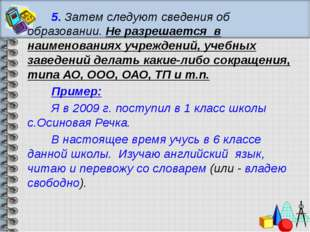 5. Затем следуют сведения об образовании. Не разрешается в наименованиях учре