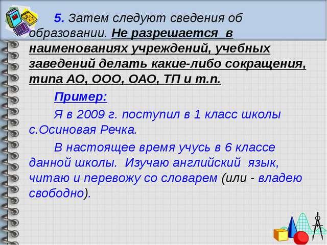5. Затем следуют сведения об образовании. Не разрешается в наименованиях учре...