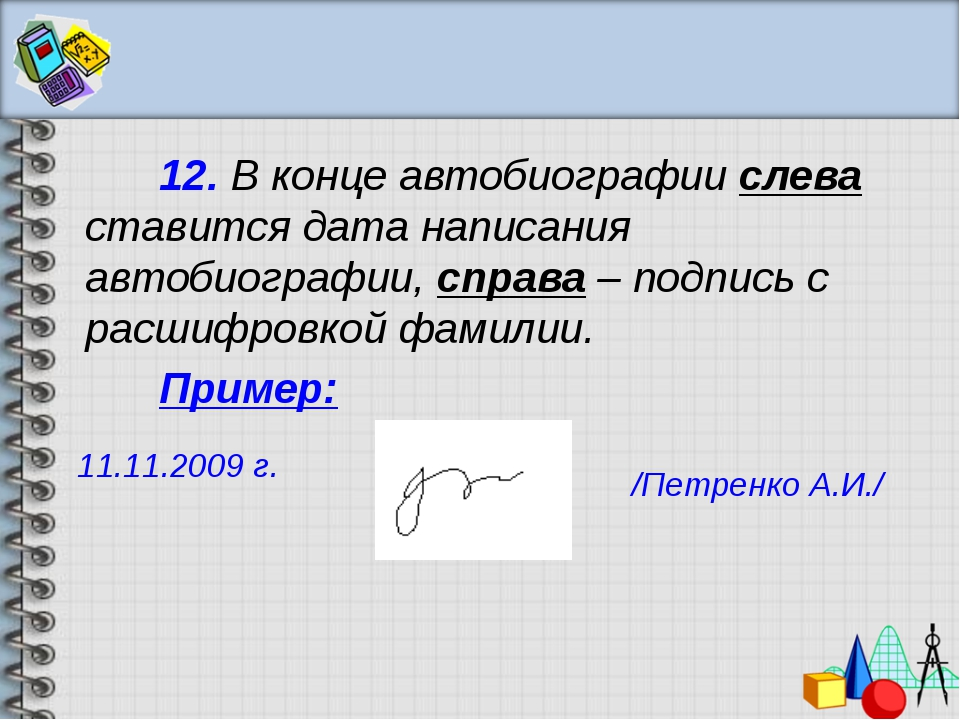 12. В конце автобиографии слева ставится дата написания автобиографии, справа...
