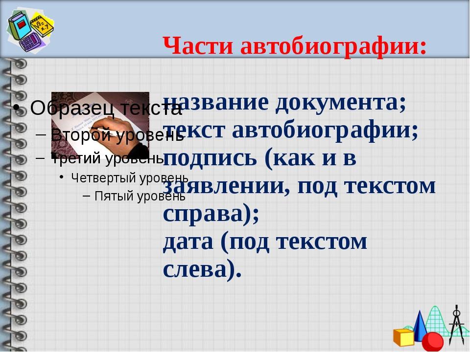 Части автобиографии: название документа; текст автобиографии; подпись (как и...