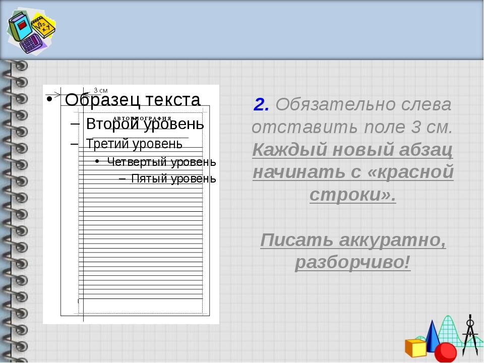 2. Обязательно слева отставить поле 3 см. Каждый новый абзац начинать с «кра...