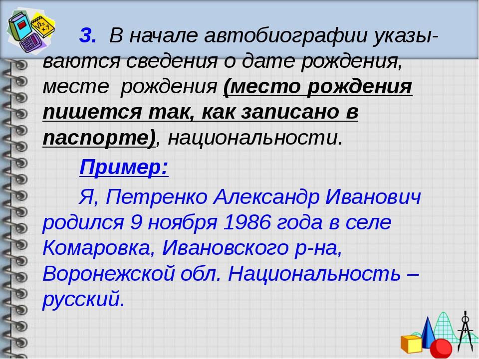 3. В начале автобиографии указы-ваются сведения о дате рождения, месте рожден...