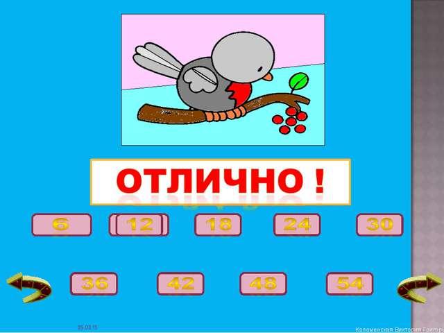 * Коломенская Виктория Григорьевна Коломенская Виктория Григорьевна