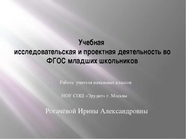 Учебная исследовательская и проектная деятельность во ФГОС младших школьников...