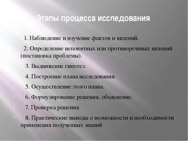 Этапы процесса исследования 1. Наблюдение и изучение фактов и явлений. 2. Опр...