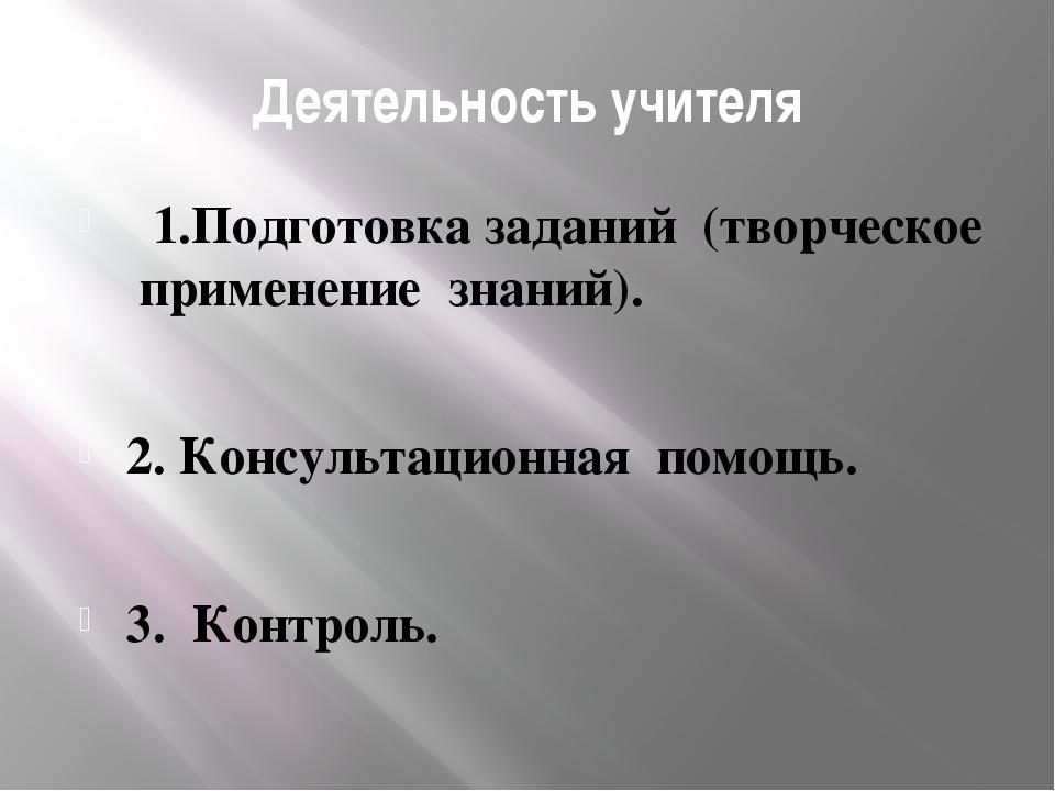 Деятельность учителя 1.Подготовка заданий (творческое применение знаний). 2....