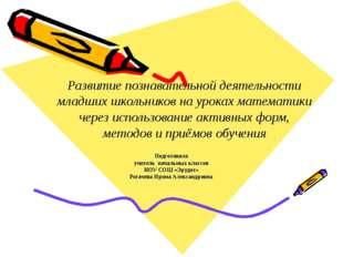 Развитие познавательной деятельности младших школьников на уроках математики