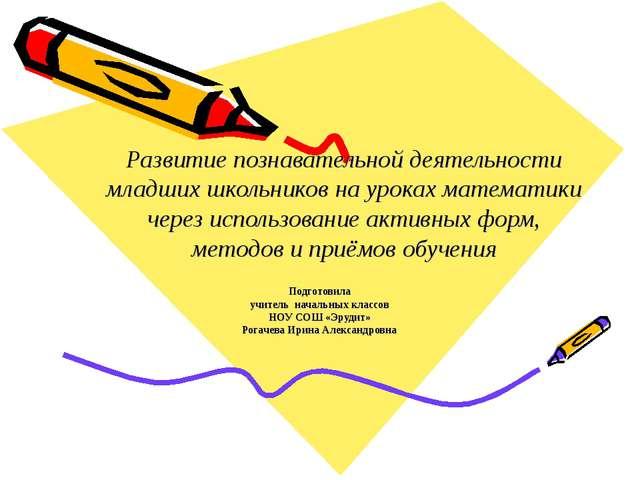 Развитие познавательной деятельности младших школьников на уроках математики...
