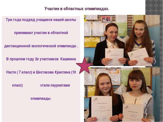 Участие в областных олимпиадах. Три года подряд учащиеся нашей школы принима...