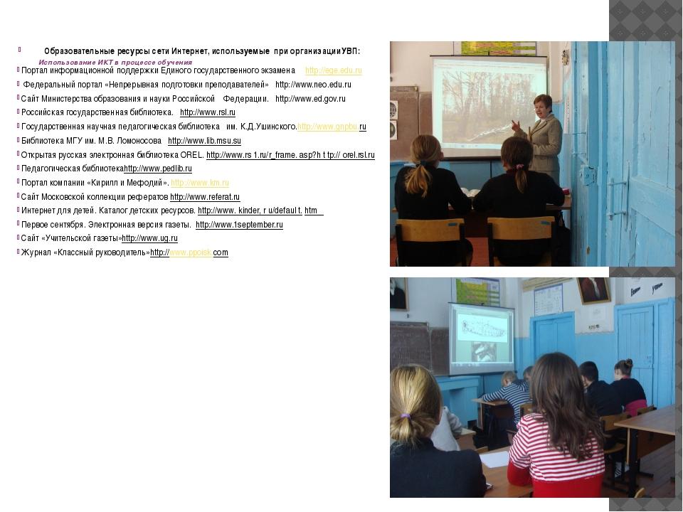 Использование ИКТ в процессе обучения Образовательные ресурсы сети Интернет,...