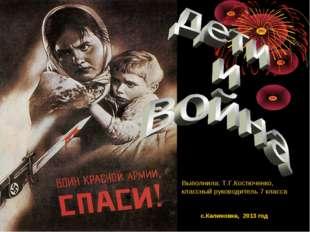 Выполнила: Т.Г.Костюченко, классный руководитель 7 класса с.Калиновка, 2013 год