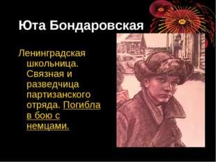 Юта Бондаровская Ленинградская школьница. Связная и разведчица партизанского