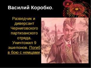Василий Коробко. Разведчик и диверсант Черниговского партизанского отряда. Ун