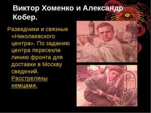 Виктор Хоменко и Александр Кобер. Разведчики и связные «Николаевского центра»