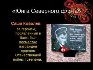 «Юнга Северного флота» Саша Ковалев за героизм, проявленный в боях, был посме