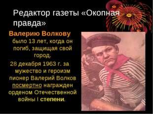 Редактор газеты «Окопная правда» Валерию Волкову было 13 лет, когда он погиб,