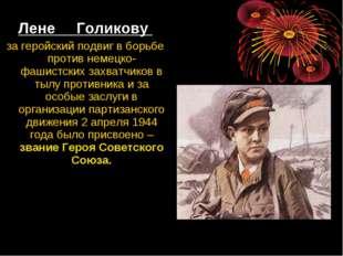 Лене Голикову за геройский подвиг в борьбе против немецко-фашистских захватчи