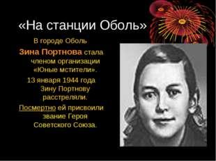 «На станции Оболь» В городе Оболь Зина Портнова стала членом организации «Юны