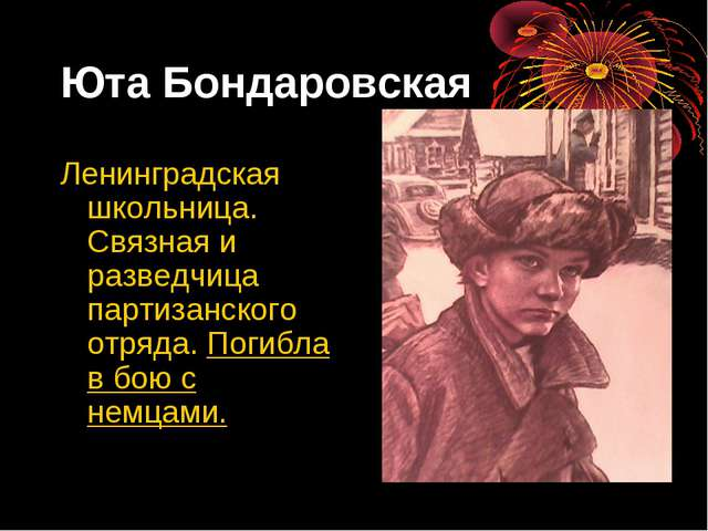 Юта Бондаровская Ленинградская школьница. Связная и разведчица партизанского...