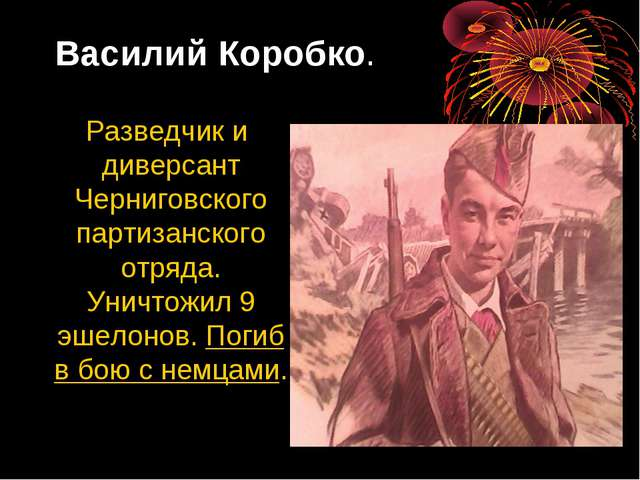 Василий Коробко. Разведчик и диверсант Черниговского партизанского отряда. Ун...