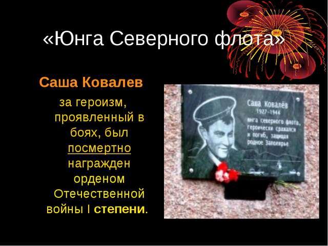 «Юнга Северного флота» Саша Ковалев за героизм, проявленный в боях, был посме...