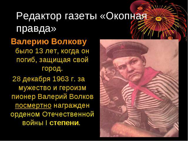 Редактор газеты «Окопная правда» Валерию Волкову было 13 лет, когда он погиб,...