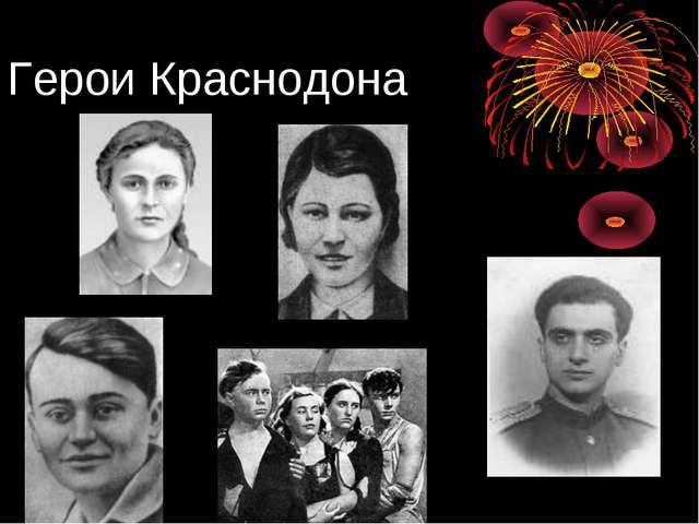 Герои Краснодона