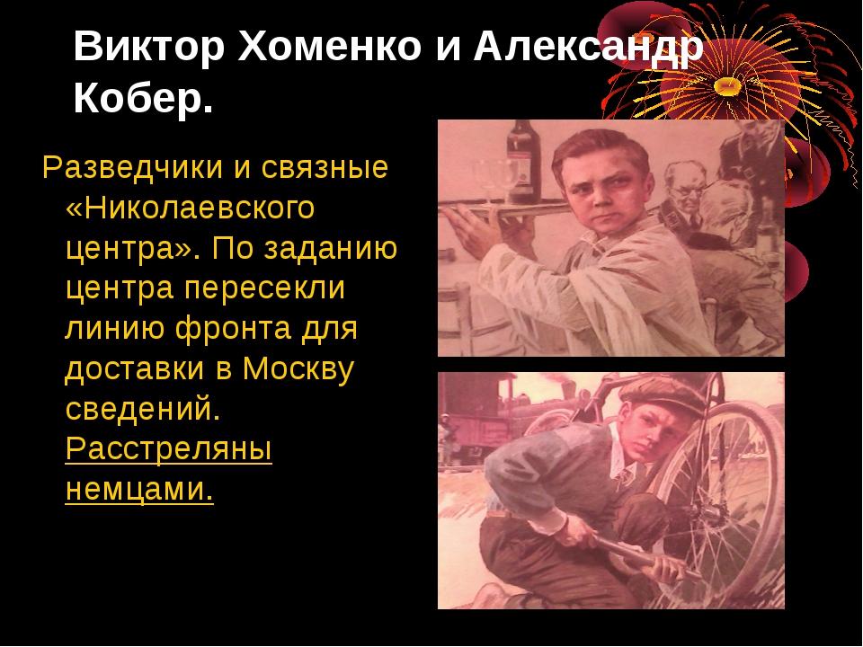 Виктор Хоменко и Александр Кобер. Разведчики и связные «Николаевского центра»...