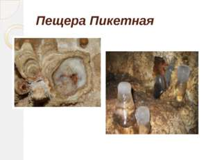 Пещера Пикетная