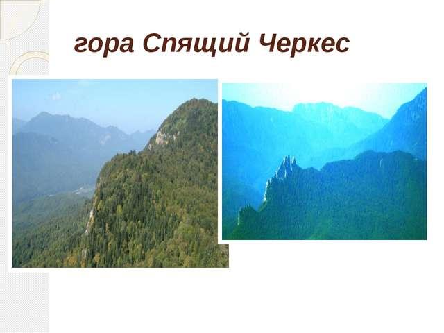 гора Спящий Черкес