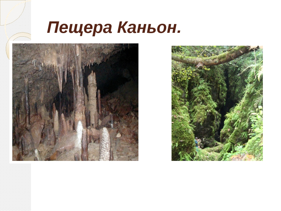Пещера Каньон.
