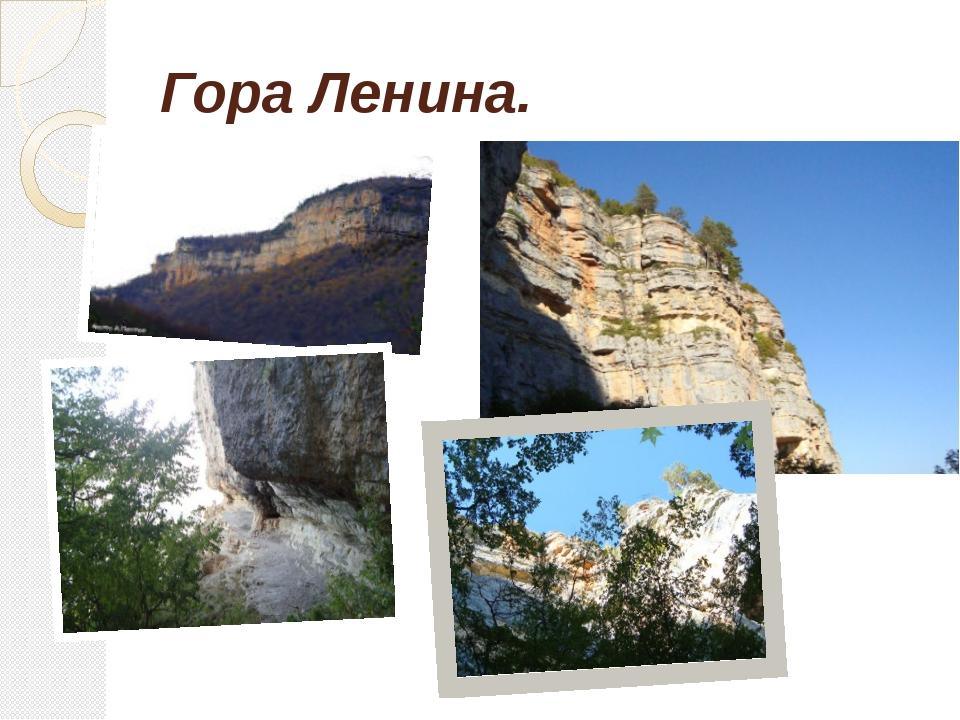 Гора Ленина.