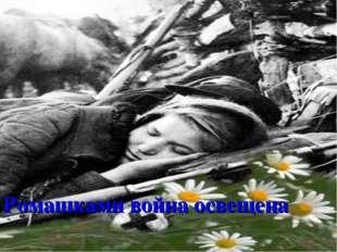 Ромашками война освещена