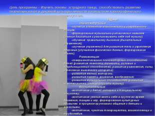 Цель программы – Изучить основы эстрадного танца, способствовать развитию тво