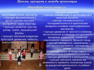 Приемы, принципы и методы организации образовательного процесса хореографичес