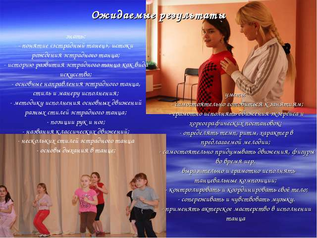 Ожидаемые результаты знать: - понятие «эстрадный танец», истоки рождения эстр...