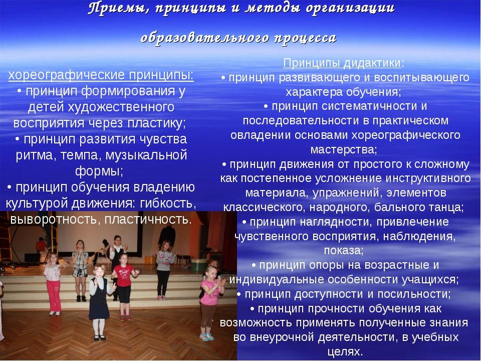Приемы, принципы и методы организации образовательного процесса хореографичес...