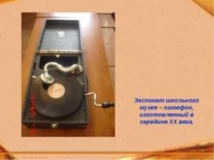 Экспонат школьного музея – патефон, изготовленный в середине ХХ века.