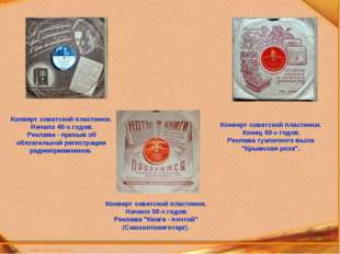 Конверт советской пластинки. Начало 40-х годов. Реклама - призыв об обязатель