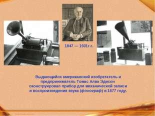 Выдающийся американский изобретатель и предприниматель Томас Алва Эдисон скон