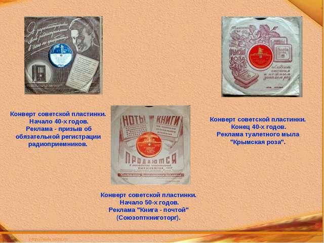 Конверт советской пластинки. Начало 40-х годов. Реклама - призыв об обязатель...