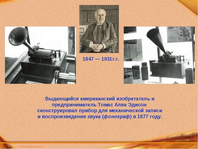 Выдающийся американский изобретатель и предприниматель Томас Алва Эдисон скон...