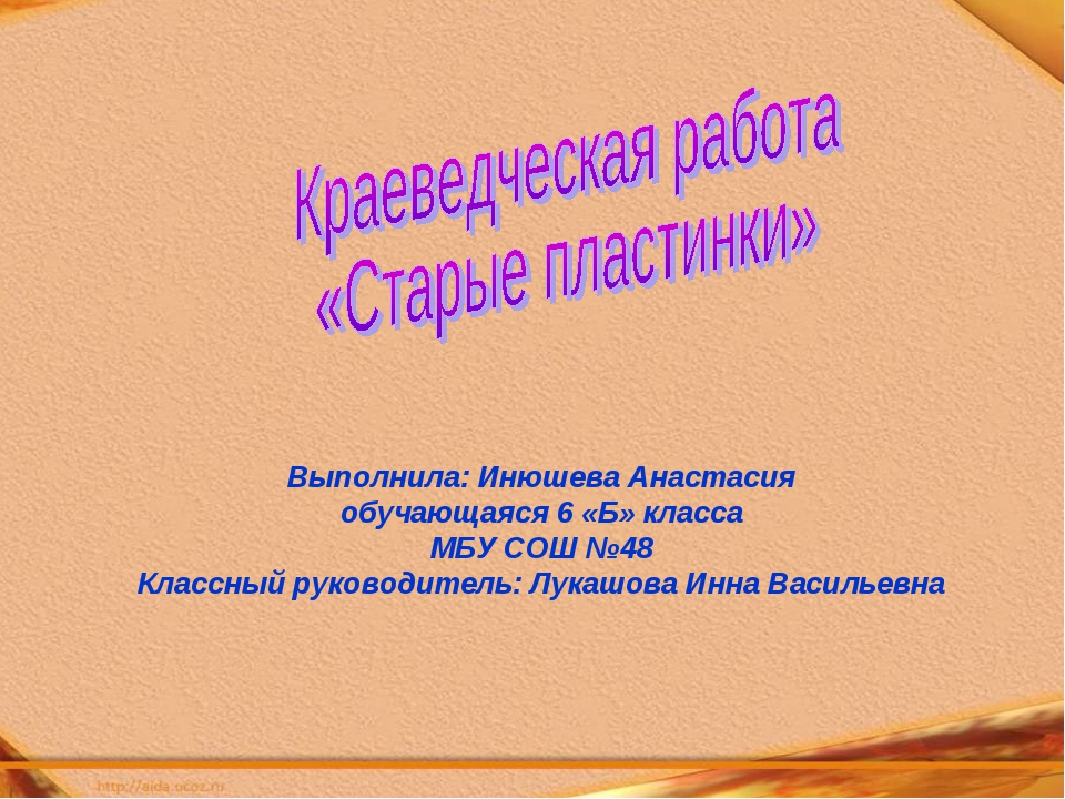 Выполнила: Инюшева Анастасия обучающаяся 6 «Б» класса МБУ СОШ №48 Классный р...