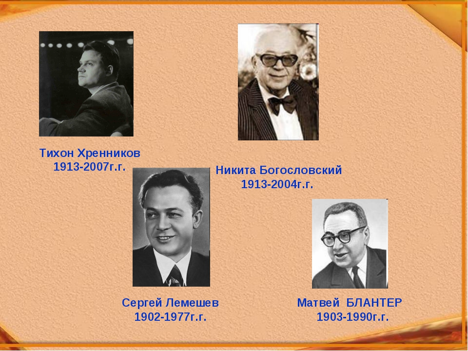 Тихон Хренников 1913-2007г.г. Никита Богословский 1913-2004г.г. Сергей Лемеше...
