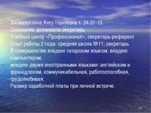 * Хисматуллина Алсу Наилевна т. 34-31-15 Соискание должности секретарь Учебны