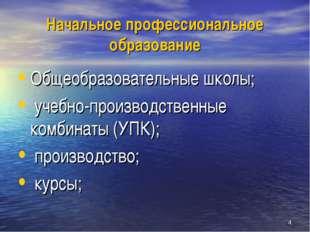 * Начальное профессиональное образование Общеобразовательные школы; учебно-пр