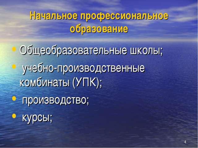* Начальное профессиональное образование Общеобразовательные школы; учебно-пр...