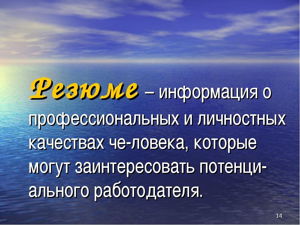 * Резюме – информация о профессиональных и личностных качествах че-ловека, ко...